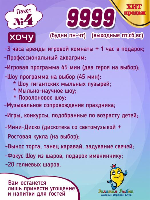 детские комнаты для дня рождения в Челябинске