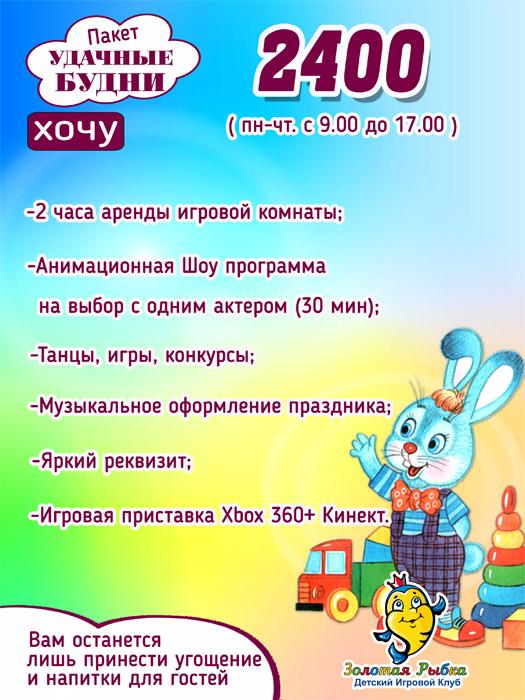 детская игровая комната для дня рождения